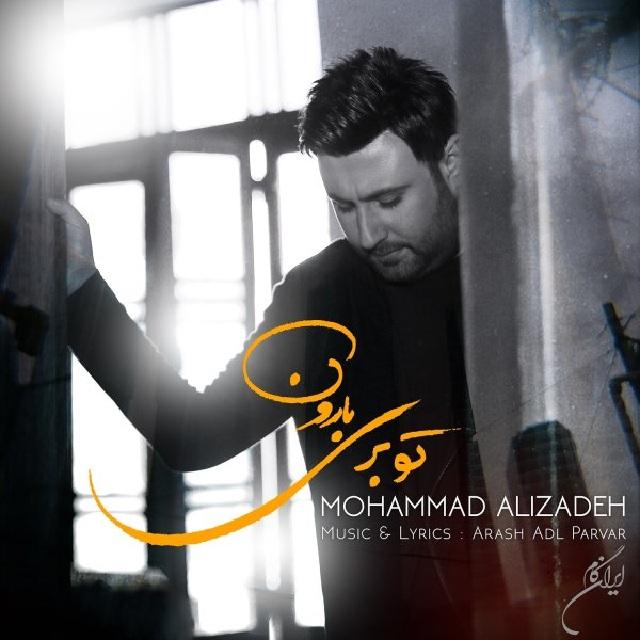 محمد علیزاده به نام تو بری بارون