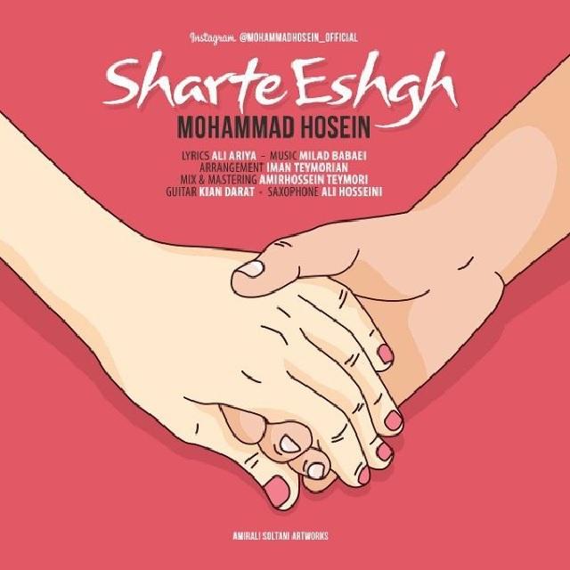 محمد حسین به نام شرط عشق
