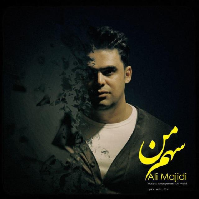 علی مجیدی به نام سهم من