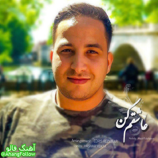 مجید فلاح پور به نام عاشقم کن