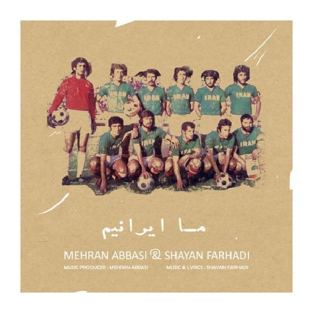 مهران عباسی و شایان فرهادی به نام ما ایرانیم