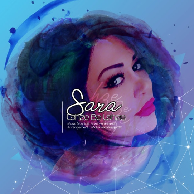 سارا به نام لحظه به لحظه
