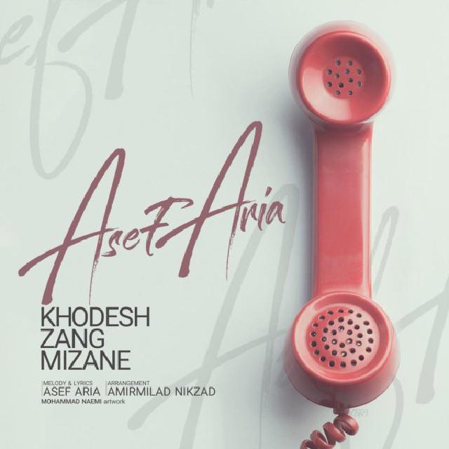 آصف آریا به نام خودش زنگ میزنه