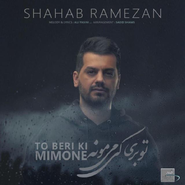 شهاب رمضان به نام تو بری کی میمونه