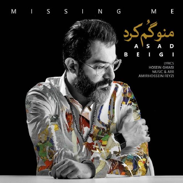 اسد بیگی به نام منو گم کرد