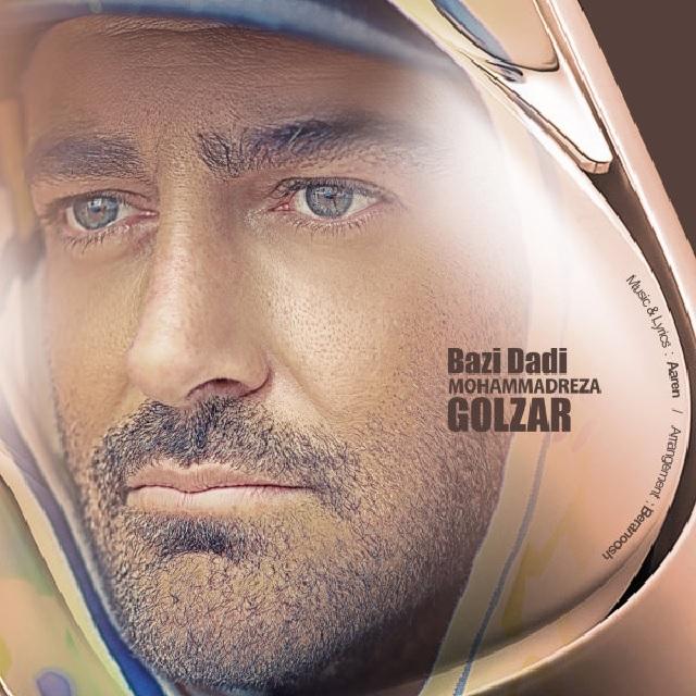 محمدرضا گلزار به نام بازی دادی