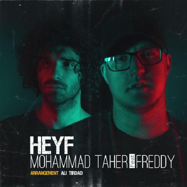 محمد طاهر و فردی به نام حیف