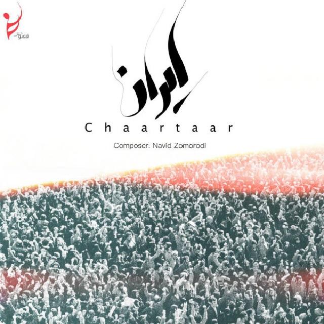 چارتار به نام ایران