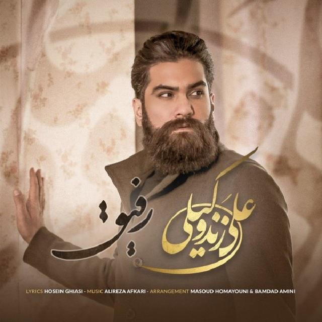 علی زند وکیلی به نام رفیق