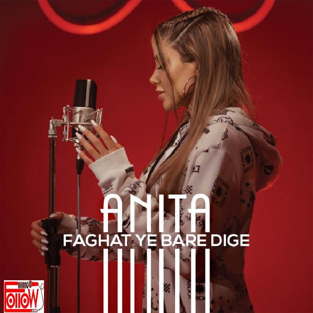 آنیتا به نام فقط یه بار دیگه