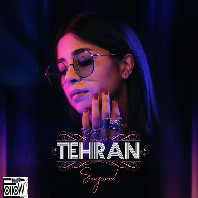 سوگند به نام تهران