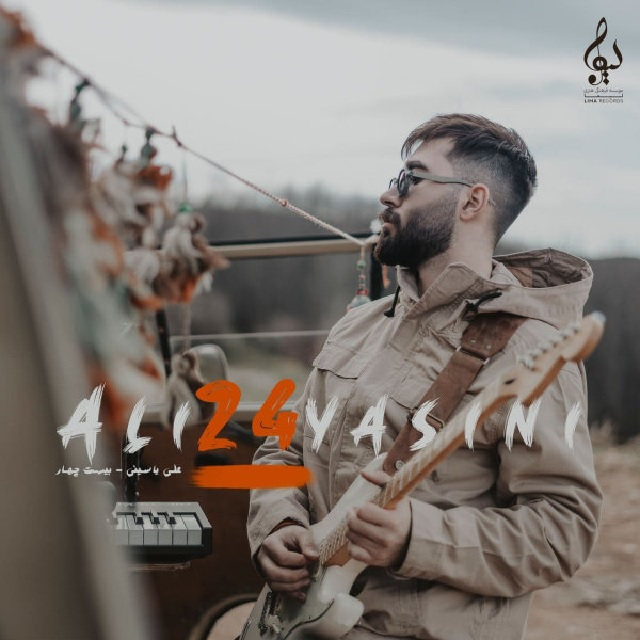 علی یاسینی به نام دیوار