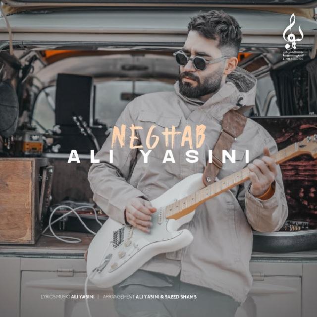 علی یاسینی به نام نقاب