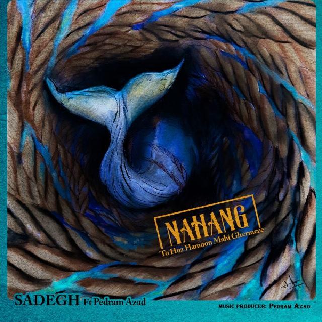 صادق و پدرام آزاد به نام نهنگ تو حوض همون ماهی قرم